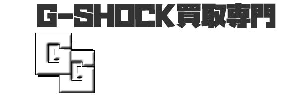 G-SHOCK買取専門店 GG(ダブルジー)新宿店